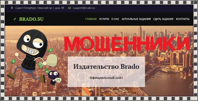 Издательство BRADO.SU (support@brado.su) отзывы, лохотрон! Наборщик текста на дому