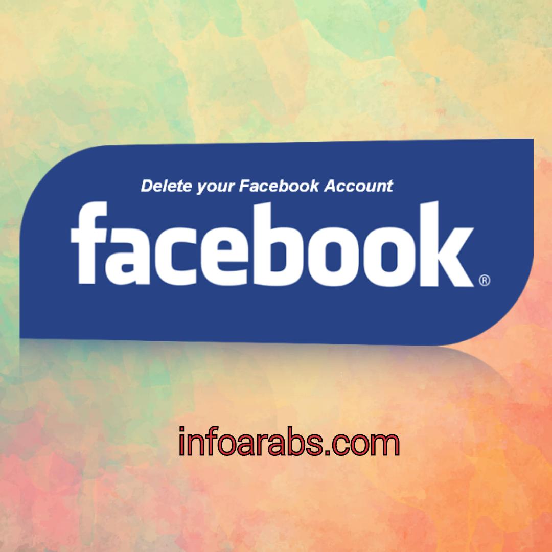 هل يمكن حذف حساب الفيس بوك دون الإنتظار 14 يوم