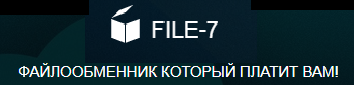 file-seven.com выплаты