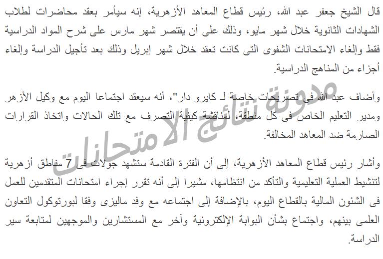 .شرح المواد وإلغاء الامتحانات الشفوى للترم الثانى 2014