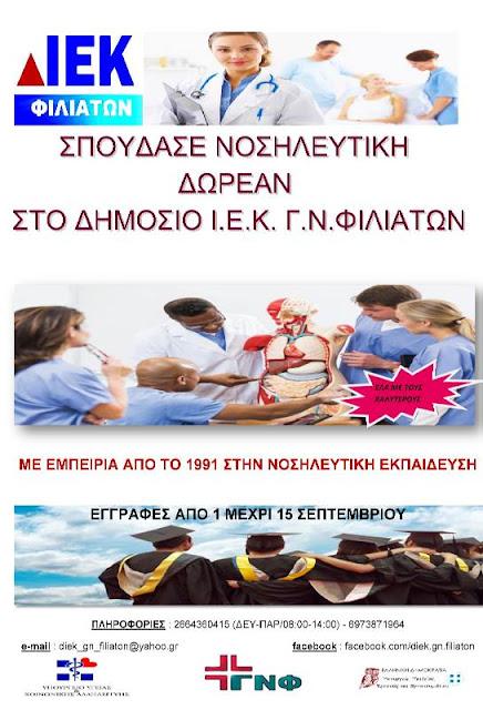 ΕΓΓΡΑΦΕΣ ΣΤΟ Δ.Ι.Ε.Κ ΒΟΗΘΩΝ ΝΟΣΗΛΕΥΤΙΚΗΣ ΦΙΛΙΑΤΩΝ