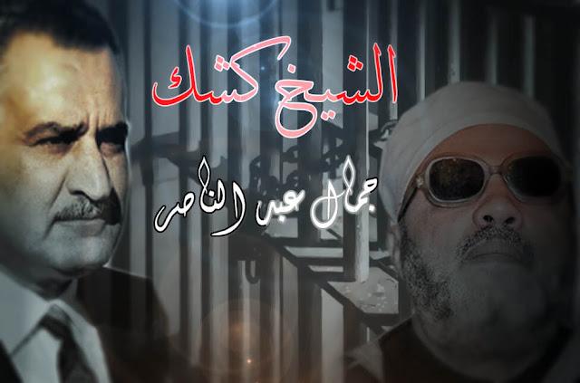 الشيخ كشك وجمال عبد الناصر