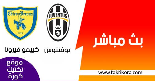 مشاهدة مباراة يوفنتوس وكييفو فيرونا بث مباشر لايف 21-01-2019 الدوري الايطالي