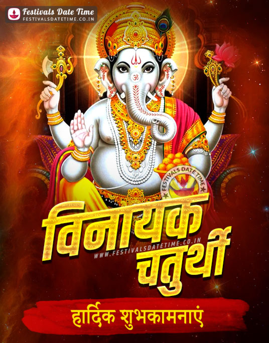 Vinayaka Chaturthi Hindi Wishes Wallpaper