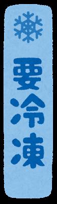 ケアマークのイラスト(要冷凍・縦)