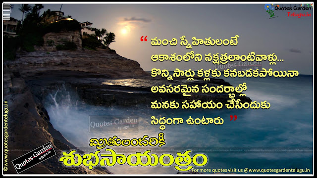 Inspirational Good evening Quotes in telugu