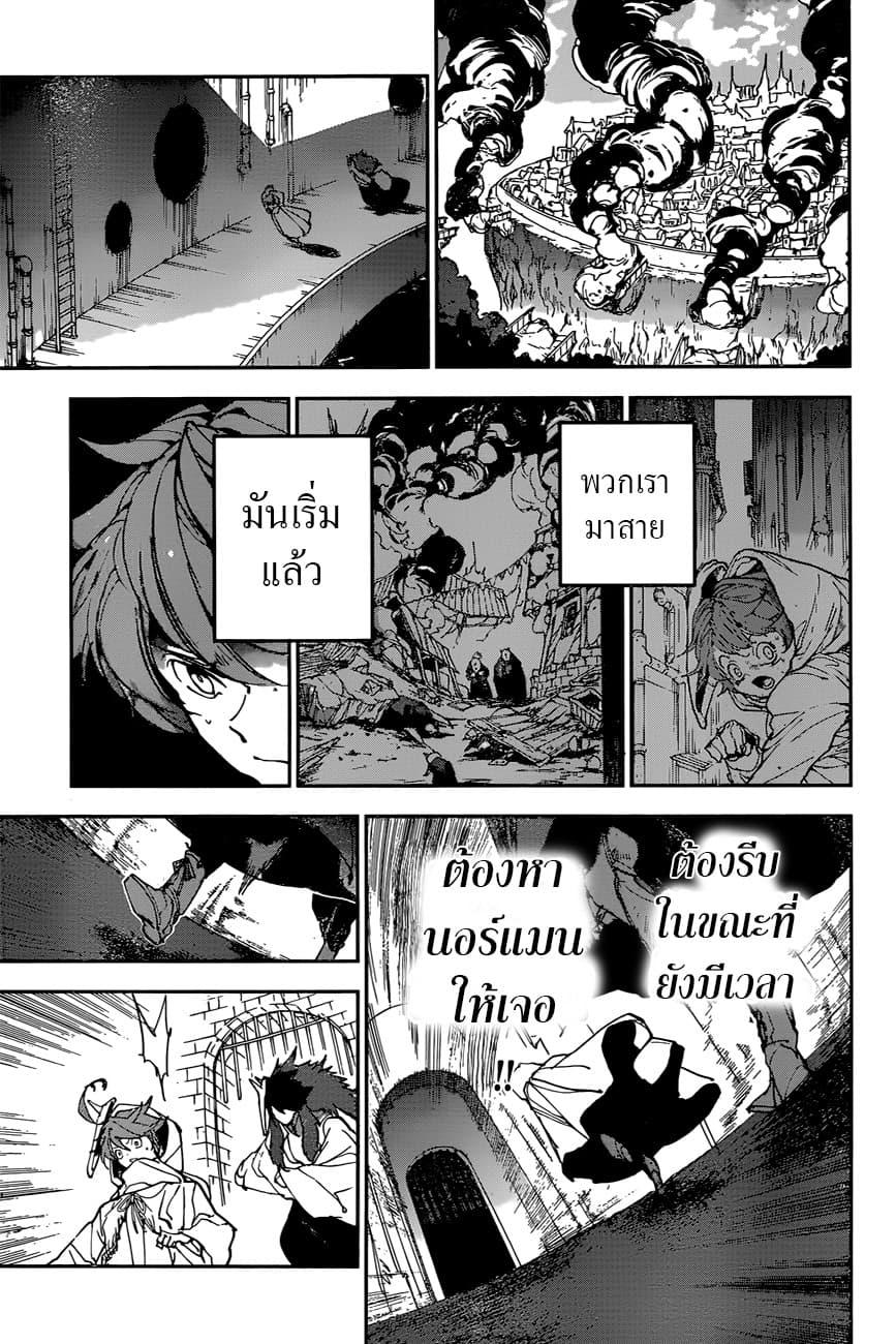 อ่านการ์ตูน The Promised Neverland ตอนที่ 149 หน้าที่ 1