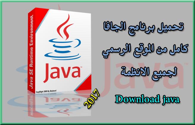 تحميل برنامج الجافا | Download java | باخر اصدار من الموقع الرسمي ولجميع الانظمه ولنواتين 64 بت و 32 بت - 2018