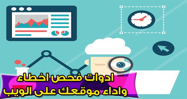 افضل الادوات لاكتشاف اخطاء موقعك او مدونتك على الويب مع حلول اصلاحها