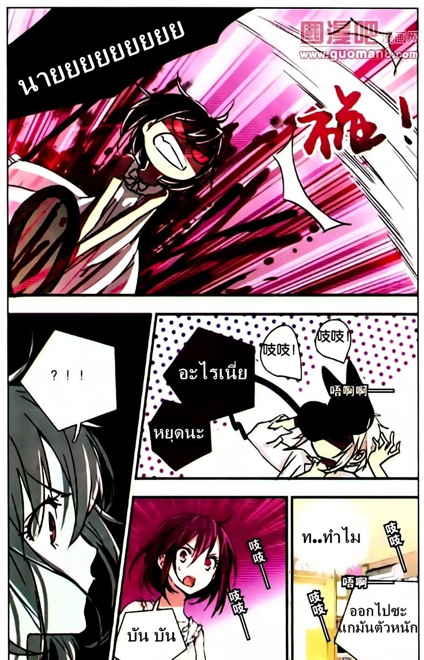 อ่านการ์ตูน Yue Shi 1 ภาพที่ 22