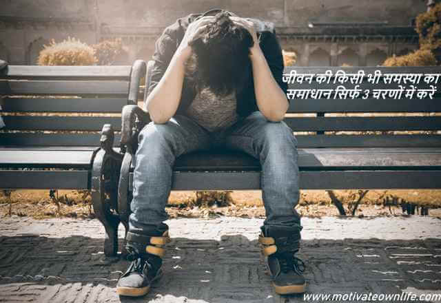 Thought Hindi Mai : How To Solve Problems In Life In Hindi