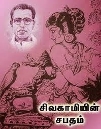 TREASURE OF THOUGHTS: Article 7 - Review on Sivagamiyin Sabatham
