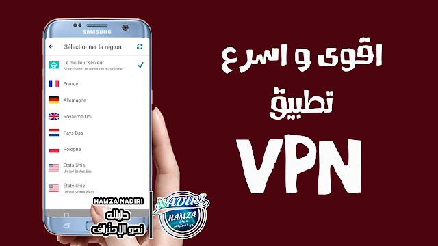 اقوى و اسرع تطبيق VPN للاندرويد 2020  - اسرع VPN للاندرويد
