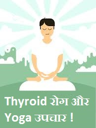 Best-Yoga -Pranayam- For -Thyroid-Hypothyroidism-Hyperthyroidism