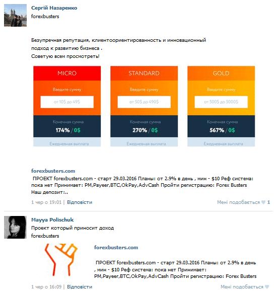 Отзыв о компании ForexBusters
