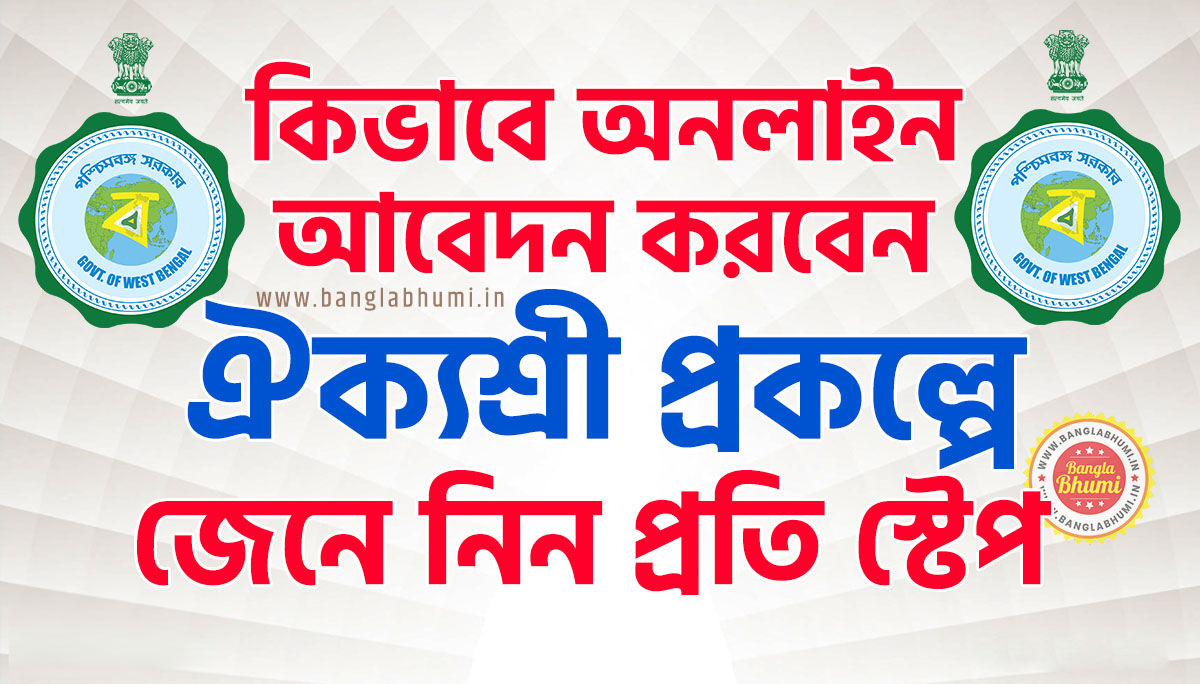 Online Application Aikashree Scholarship West Bengal