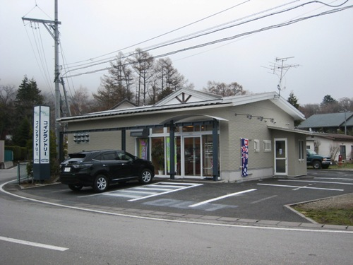 コインランドリー 軽井沢