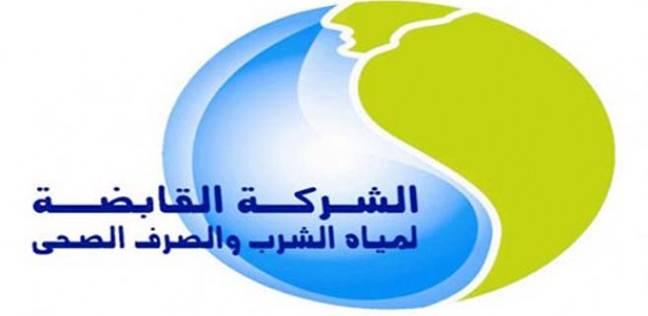 اعلان وظائف شركة مياة الشرب والصرف الصحى منشور اليوم - التقديم على الانترنت