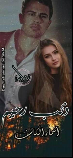 رواية ذئب رحيم - أسماء الكاشف