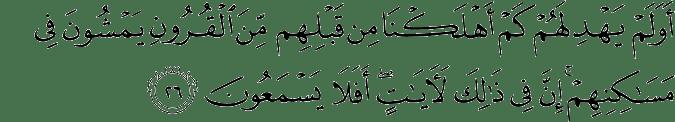 Surat As Sajdah Ayat 26