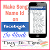How to Make Song Name ID on Facebook In Hindi
