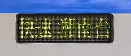 快速 湘南台行き 9000系側面