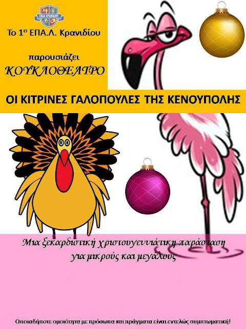 Κουκλοθέατρο και Χριστουγεννιάτικα τραγούδια από το ΕΠΑ.Λ Κρανιδίου και το 1ο Γυμνάσιο Ναυπλίου