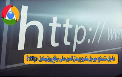 عاجل-متصفح-جوجل-كروم-يعلن-الحرب-على-مواقع-بروتوكول-HTTP