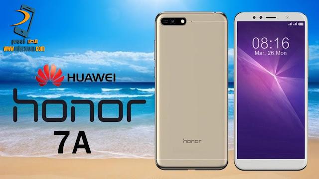 مواصفات وسعر هاتف Huawei Honor 7A بالصور والفيديو
