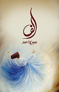 Alif Episode 7 By Umera Ahmed Pdf Free Download
