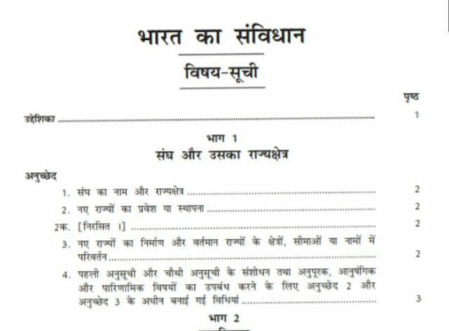 भारत का संविधान : भारत सरकार द्वारा निर्मित   सम्पूर्ण   हिंदी भाषा