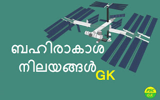 Space Stations PSC Malayalam GK Questions and Answers