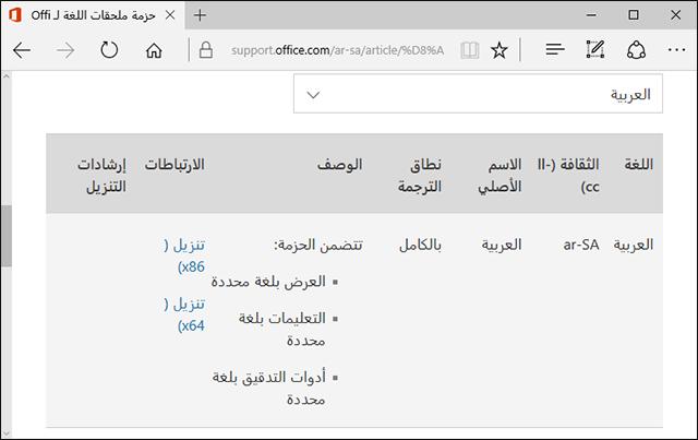تحميل اللغة العربية للاوفيس 2016