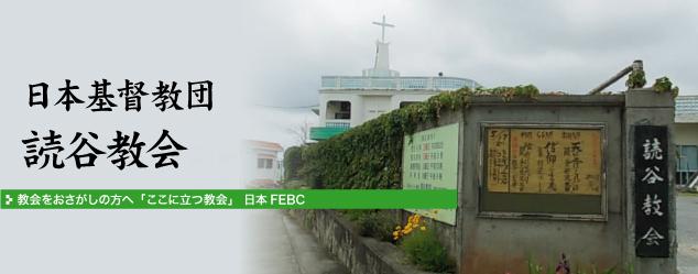 日本基督教団読谷教会