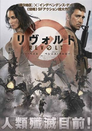Revolt 2017 English 480p BRRip 300MB