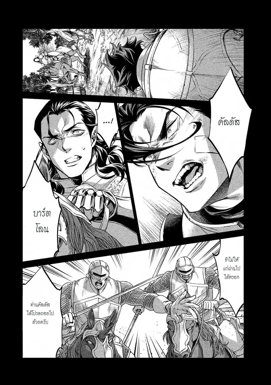 อ่านการ์ตูน Henkyou no Roukishi - Bard Loen ตอนที่ 12 หน้าที่ 18