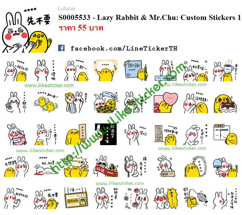 Lazy Rabbit & Mr.Chu: Custom Stickers 1