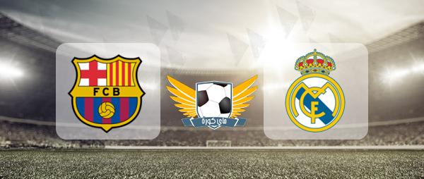 اساطير ريال مدريد وبرشلونة بث مباشر