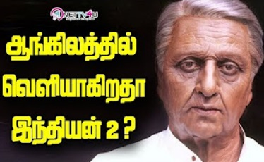 Indian 2 Going To Be Release In 5 Languages I Kamal Hassan