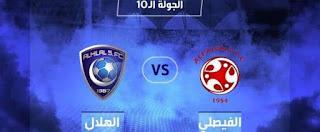 مشاهدة مباراة الفيصلي السعودي والهلال بث مباشر بتاريخ 24-11-2018 الدوري السعودي