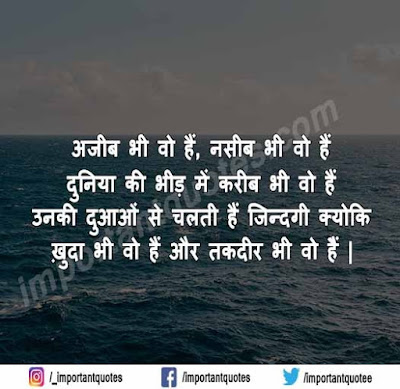 Love Dua Shayari, Dua Shayari Sms