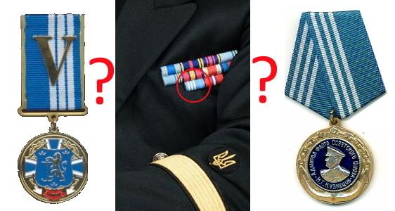 У ВМСУ заперечили носіння фейкових нагород командуванням – стрічка насправді від іншої української медалі