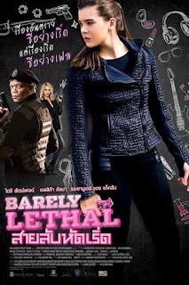 Barely Lethal (2015) สายลับสาวแสบไฮสคูล