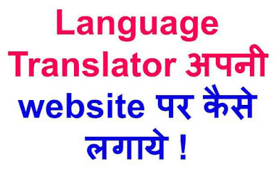 Language Translator Javascript Code For Website
