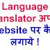 Language Translator Javascript Code For Website