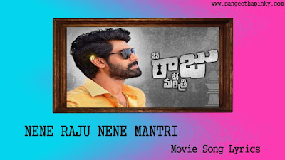 nene-raju-nene-mantri-telugu-movie-songs-lyrics