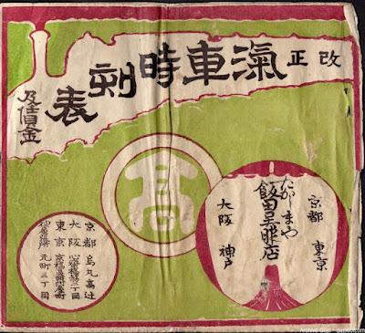 明治38年(1905)改正 汽車時刻表_表紙