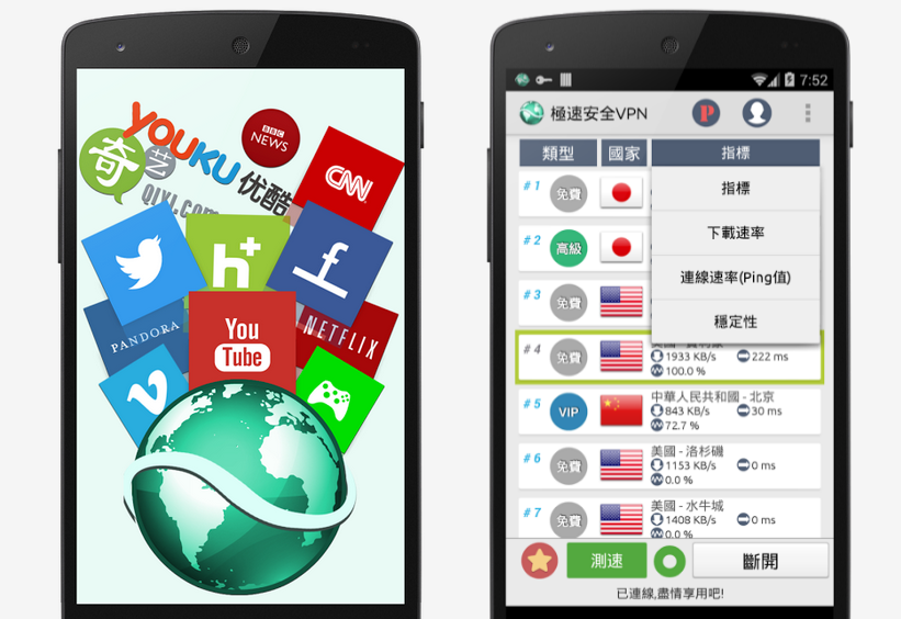 極速安全VPN APK 下載 ( FAST SECURE VPN ) [ Android APP ]