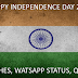 Happy Independence Day Wishes, Quotes, Whatsapp Status & SMS 2018