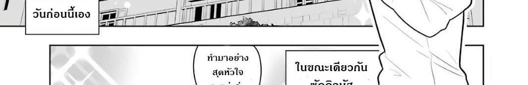 อ่านการ์ตูน Wakamono no Kuro Mahou Hanare ga Shinkoku desu ga, Shuushoku shite Mitara Taiguu Iishi, Shachou mo Tsukaima mo Kawaikute Saikou desu! ตอนที่ 2 หน้าที่ 68